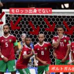 ポルトガル代表vsモロッコ代表