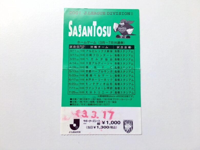 J2チケット