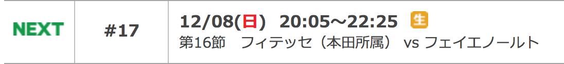 フィテッセ本田