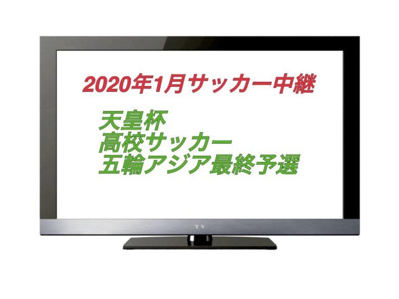 2020年1月サッカー中継