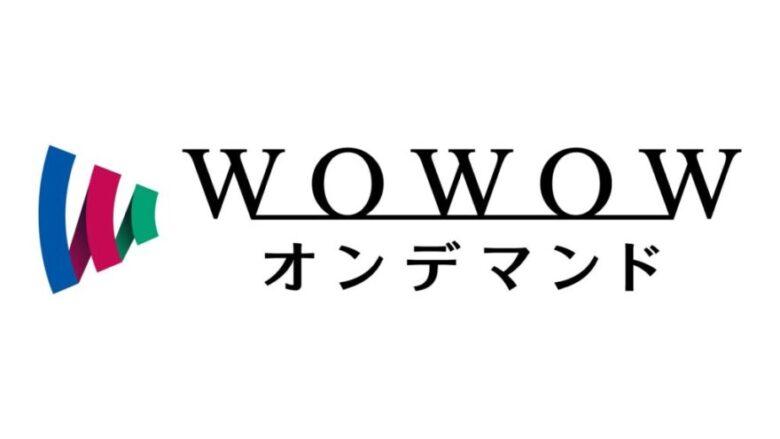 WOWOWオンデマンド