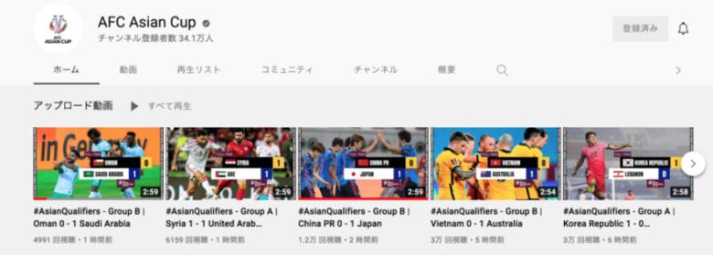 ワールドカップアジア最終予選