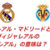 レアル・マドリードとビジャレアルの「レアル」の意味は?